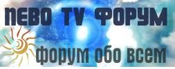 Форум NEBO TV